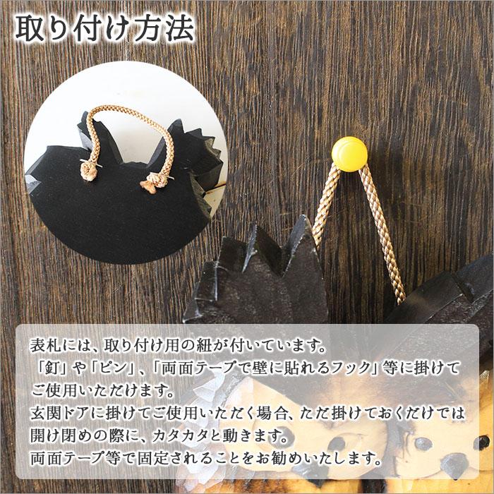 表札 木製 浮き彫り おしゃれ ふくろう・どんぐり かわいい 民芸品 北国からの贈り物 送料無料