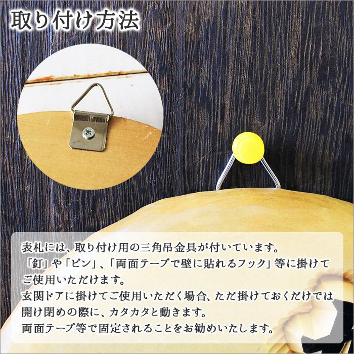 表札 木製 浮き彫り おしゃれ ふくろう月 かわいい 民芸品 北国からの贈り物 送料無料