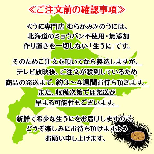 お歳暮 御歳暮 北海道 ウニ うに 訳あり ワケ待ち 函館うに専門店「むらかみ」生うに80g(木箱入り)×2個セット ※日時指定不可【消費期限出荷後4日】 送料無料