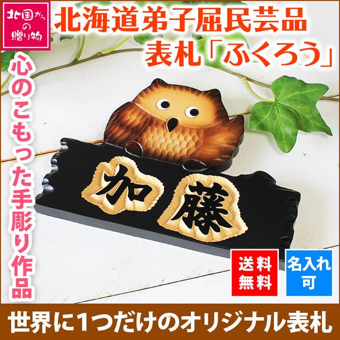 表札 木製 浮き彫り おしゃれ ふくろう かわいい 民芸品 北国からの贈り物 送料無料