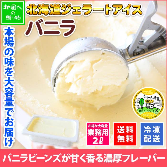 北海道 アイスクリーム バニラ ジェラート 2L 業務用 2リットル アイス ミルク 大容量 いっぱい 牛乳 スイーツ 手作り Gift 贈り物 贈答品 ギフト プレゼント お取り寄せ 北海道