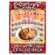 目録(グルメギフト券)「チキンレッグスープカレー 1ヵ月分 30食」 景品パネル 送料無料
