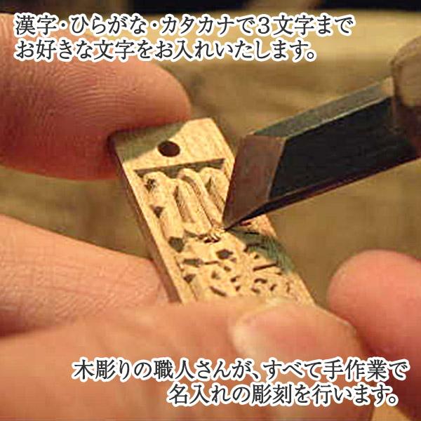 手彫りの名入れストラップ「フクロウ付き豆札(ネームプレート)」 ※日時指定不可(1ヶ月-2ヶ月半のお届け) 送料無料
