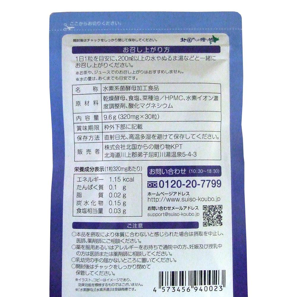 水素カプセル 酵母カプセル 約1ヵ月分 水素 酵母 サプリ サプリメント 美容 ダイエット エイジングケア 水素水 メール便 送料無料