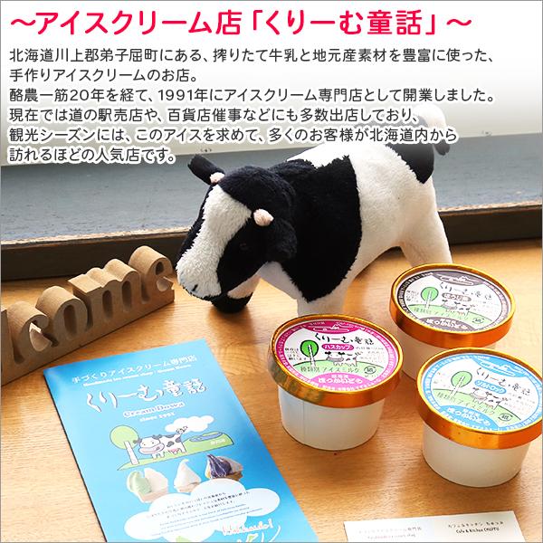 北海道 アイスクリーム くるみ ジェラート 2L 業務用 2リットル アイス ナッツ 大容量 いっぱい 牛乳 スイーツ 手作り Gift 贈り物 贈答品 ギフト プレゼント お取り寄せ 北海道