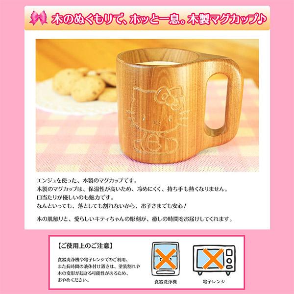 名入れギフトにも!『ハローキティ☆森のマグカップ』ハローキティと北海道の伝統工芸が限定コラボ! 送料無料