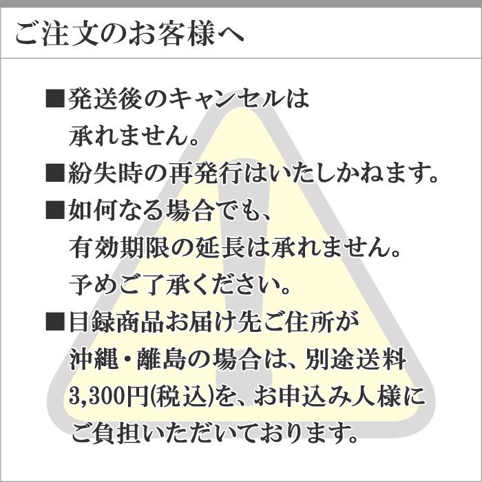 目録 【グルメギフト券】『北海道スイーツセット』※セット内容は変更になる可能性がございます /コンペ/景品/送料無料