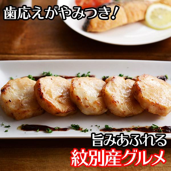 ホタテステーキ 4枚