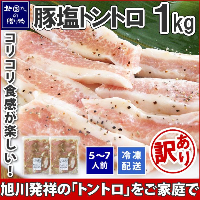 豚塩トントロ 1kg 肉 BBQ バーベキュー 豚肉 豚塩 食材 材料 北国からの贈り物 肉の山本 送料無料