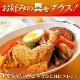 北国の丸ごとチキンレッグ!スープカレー20食セット 業務用 送料無料