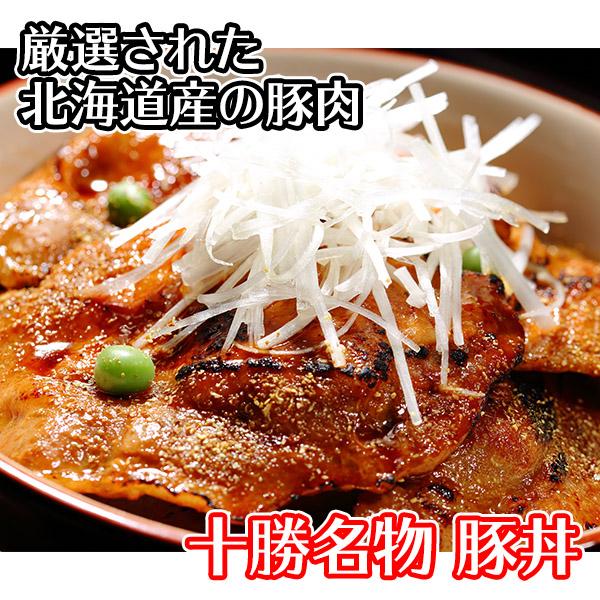 ギフト 肉 十勝の豚丼 タレ付セット 6食 肉 豚丼の具 豚丼 豚肉 十勝 北国からの贈り物 肉の山本 送料無料