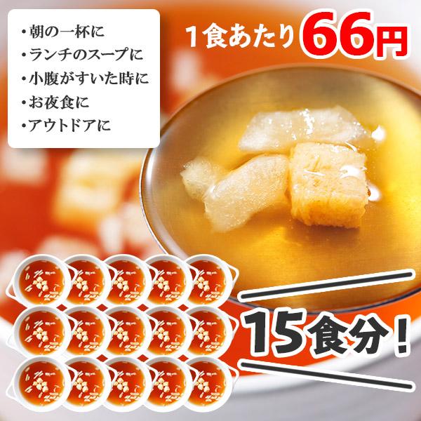 北海道産 たまねぎ 玉ねぎ オニオンスープ スライ スオニオン クルトン入り スープ 即席 15食 メール便 お取り寄せ 送料無料 ※日時指定不可 ※代金引換不可