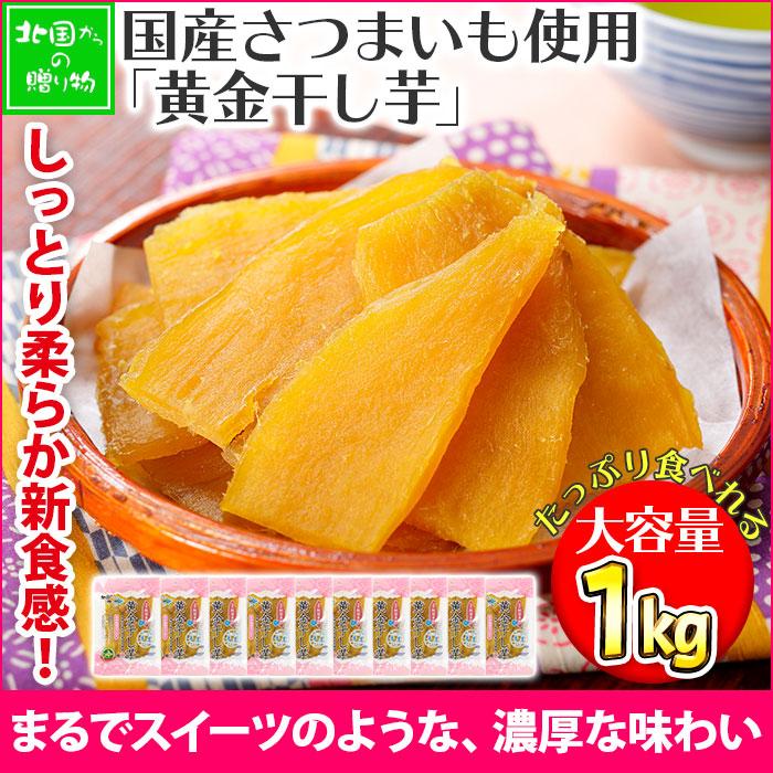 黄金干し芋 干し芋 さつまいも 紅はるか スイーツ 10袋 1kg/お取り寄せ 送料無料