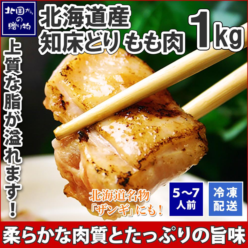 北海道産 知床鶏 もも肉 1kg 500g×2パック 肉 銘柄鶏 BBQ 鶏肉 国産 BBQ バーベキュー 北国からの贈り物 肉の山本 送料無料 ※最短8営業日以降お届け