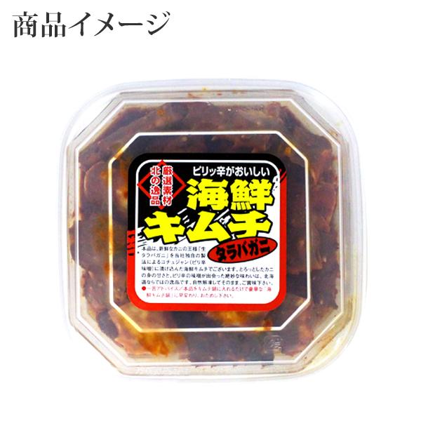タラバ蟹キムチ300g