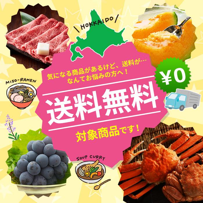 目録(グルメギフト券)「豪華!北海道グルメ10点セット」 景品パネル 送料無料