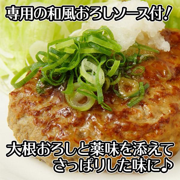 肉 北海道ハンバーグ 和風おろしソース付き 6個 セット ハンバーグ 肉 冷凍 グルメギフト 北国からの贈り物 肉の山本 送料無料