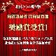 目録(グルメギフト券)「北海道グルメ5点セット」 景品パネル 送料無料