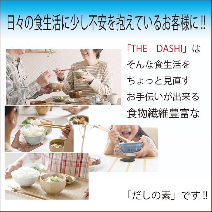 THE DASHI  4個セット
