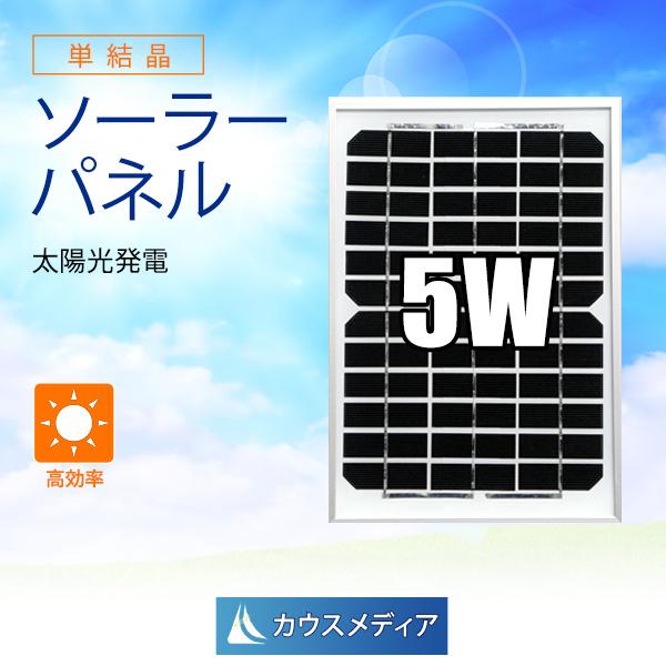 5W 単結晶 ソーラーパネル