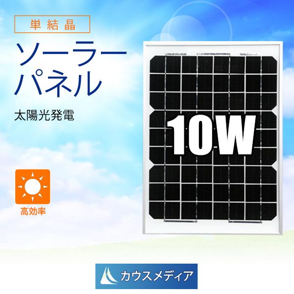 10W単結晶ソーラーパネル