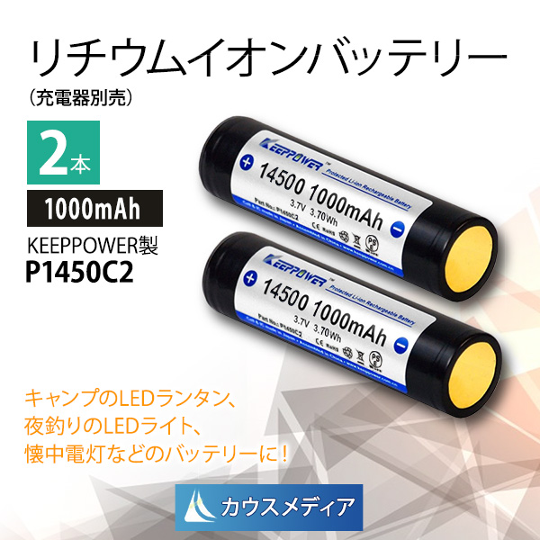 KEEPPOWER P1450C2 1000mAh リチウムイオンバッテリー 2本 回路搭載 正規代理店品