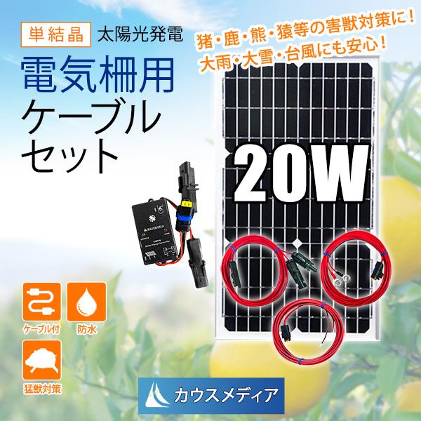 防水 20Wソーラー発電蓄電 電気柵用ケーブルセット 大雨 台風 大雪にも安心!