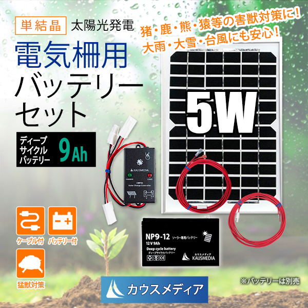 5Wソーラー発電蓄電 電気柵用セット 9Ahディープサイクルバッテリー