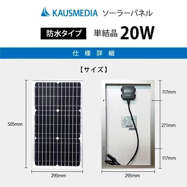 防水 20Wソーラー発電蓄電 電気柵用セット 20Ahディープサイクルバッテリー