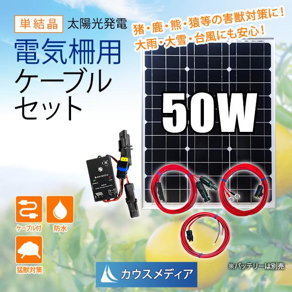 防水!50Wソーラー発電蓄電 電気柵用ケーブルセット 大雨 台風 大雪にも安心!