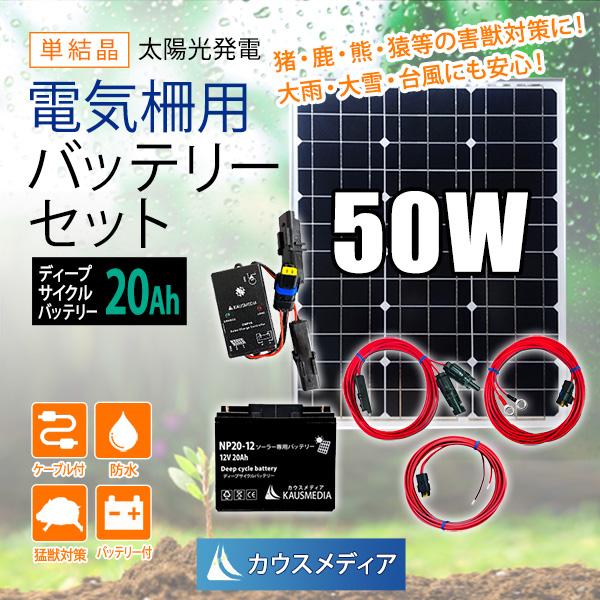 防水 50Wソーラー発電蓄電 電気柵用セット 20Ahディープサイクルバッテリー