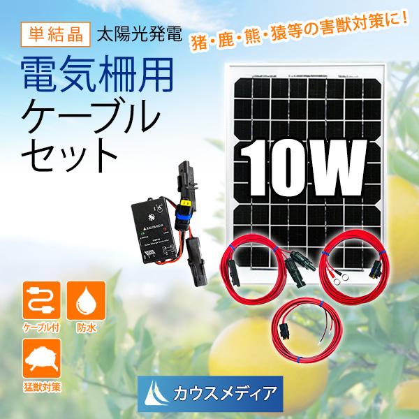 防水!10Wソーラー発電蓄電 電気柵用ケーブルセット 大雨 台風 大雪にも安心!
