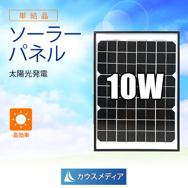 単結晶 10W ソーラーパネル ブラックフレーム仕様 太陽光パネル