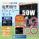 アポロ電気柵 AP-2011付き 50Wソーラーバッテリーセット 20Ah