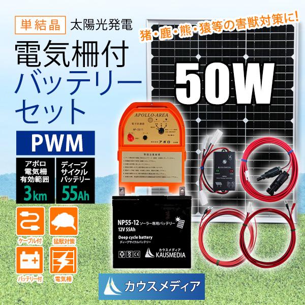 アポロ電気柵 AP-2011付き 50Wソーラーバッテリーセット 55Ah