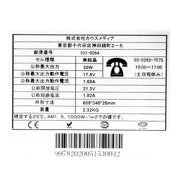 アポロ電気柵 AP-2011付き 30Wソーラーバッテリーセット 20Ah