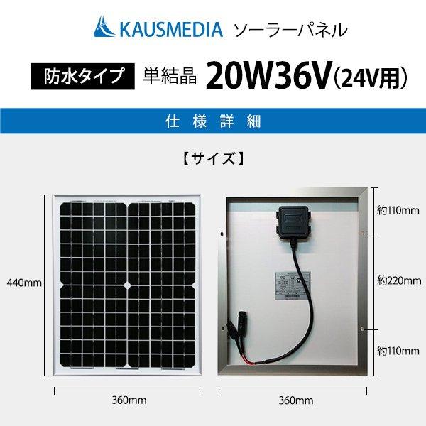 24V 船舶用 アルミフレーム 20Wソーラー発電蓄電ケーブルセット