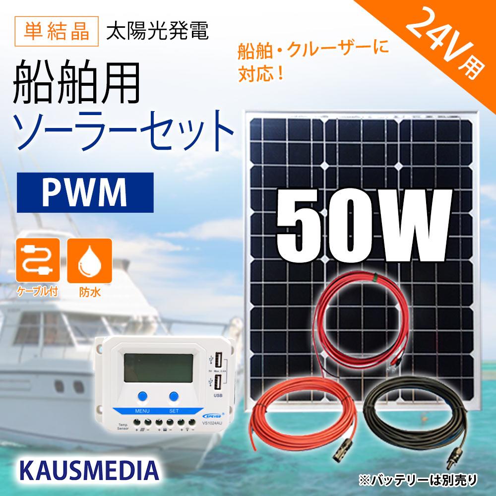 24V 船舶用 アルミフレーム 50Wソーラー発電蓄電ケーブルセット 屋外用ソーラーケーブル仕様