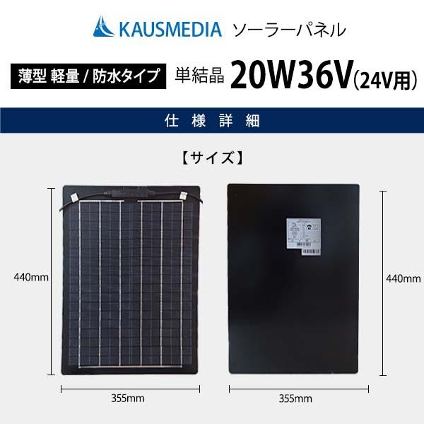 24V 船舶用 セミフレキシブル 20Wソーラー発電蓄電ケーブルセット 屋外用ソーラーケーブル仕様