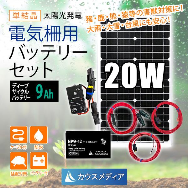 防水!20Wソーラー発電蓄電 電気柵用セット 9Ahディープサイクルバッテリー