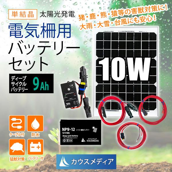 防水!10Wソーラー発電蓄電 電気柵用セット 9Ahディープサイクルバッテリー