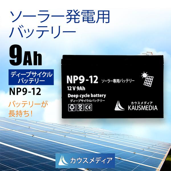 ソーラー発電用 ディープサイクルバッテリー 9Ah NP9-12 電気柵 密閉型 キャンピング マリン