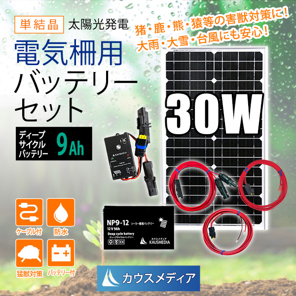 防水 30Wソーラー発電 電気柵用セット 9Ahディープサイクルシールドバッテリー