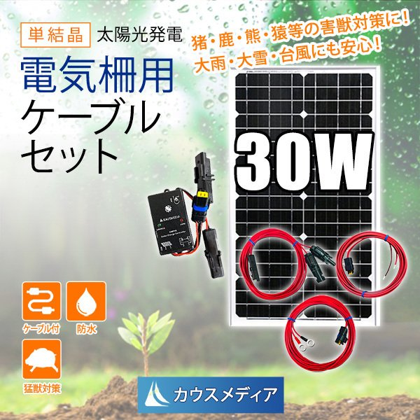 防水 30Wソーラー発電 電気柵 バッテリー充電用セット