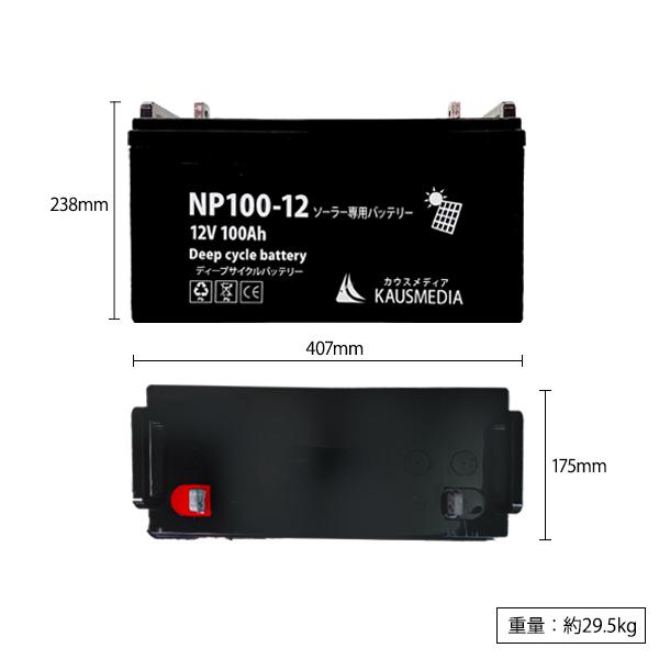 100Wソーラー発電蓄電インバータセット 100Ahディープサイクルバッテリー 正弦波500Wインバーター MPPT