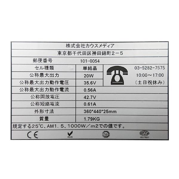 36V 20W単結晶ソーラーパネル