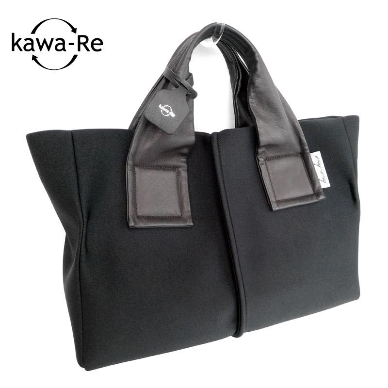売切れ【kawa-Re】 wetトートバッグMサイズ(153BK)