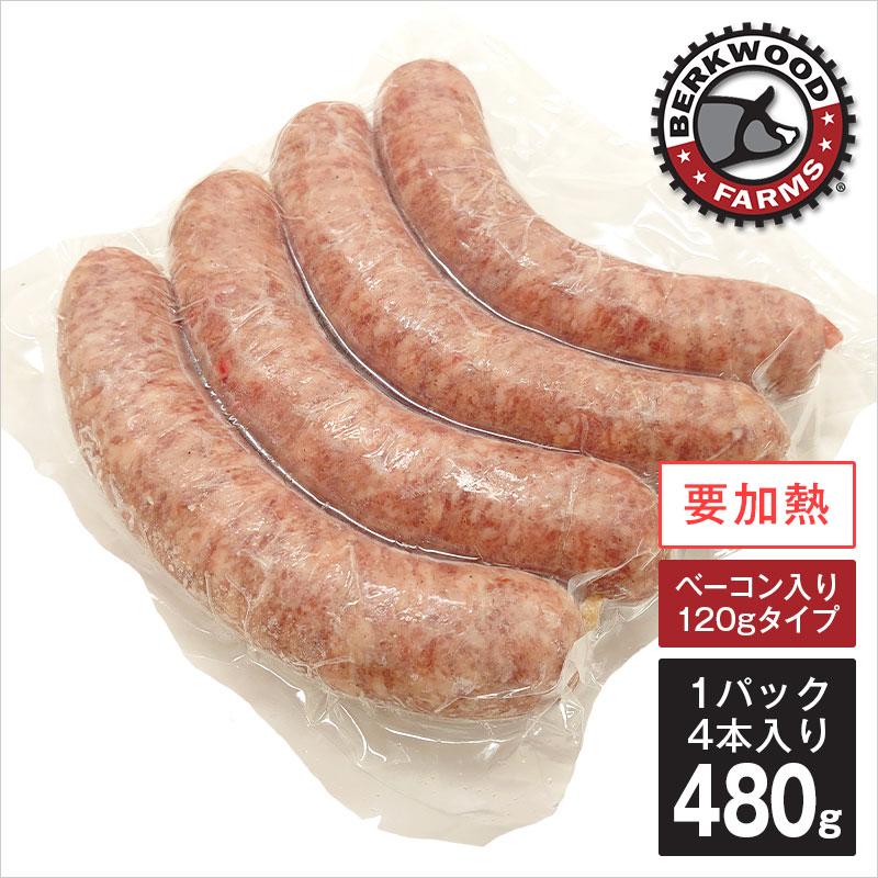 冷凍 添加物不使用 黒豚 生ソーセージ(黒豚バラ使用のスモークベーコン入り/要加熱)豚腸120グラムタイプ【1パック(4本入り):480g】