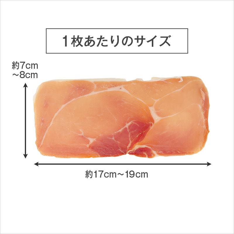 スペイン産 ハモンセラーノ スライス(9ヶ月熟成)【1パック:100g(約0.9mm厚・7枚入り)】