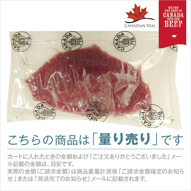 【量り売り】カナダ産 冷凍 仔牛 カツレツ用 スライス(モモ・カタ・バラのいずれかの部位を使用)【1パック:約100〜130g】